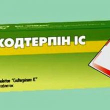 Кодтерпин — противокашлевое средство