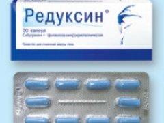 Редуксин в аптеках отпускается по рецепту врача