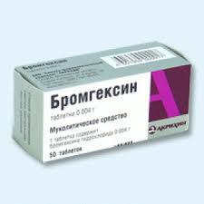 Применение Бромгексина