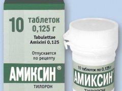 Препарат Амиксин и его применение