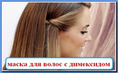 1390367660_maska-dlya-volos-s-dimeksidom