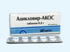 Ацикловир Акос: вирусам – бой