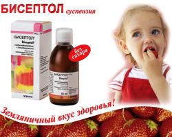 Бисептол и инфекционные заболевания у детей