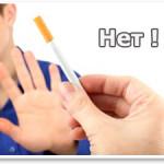 Какие последствия можно ожидать при отказе от курения?