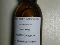 Молочко Видаля: отзывы потребителей препарата