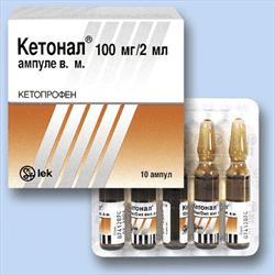 Как и ряд других противовоспалительных препаратов, зачастую Кетонал блокирует признаки инфекционных заболеваний