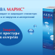 Аквамарис для носа: особенности применения и формы препарата
