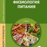 Учебник по физиологии питания человека: основные термины и понятия