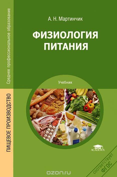 Физиология питания - наука, изучающая принципы рационального питания человека