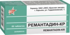 Ремантадин применяется, как для лечения так и для профилактики вирусных заболеваний