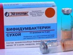 Бифидумбактерин: способ применения