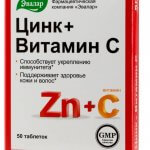 Витамины, содержащие цинк: шаг в будущую счастливую жизнь без болезней