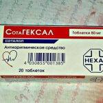 Лучшие аналоги препарата Сотагексал, инструкция к их применению
