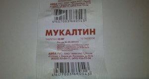Отхаркивающее средство Мукалтин