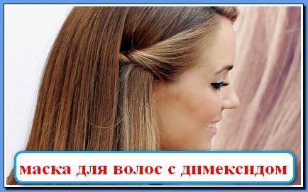 Как применять димексид для роста волос?