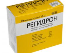 Регидрон: показания к применению лекарства