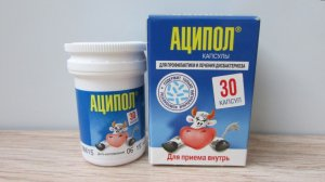 Аципол улучшает работу микрофлоры кишечника