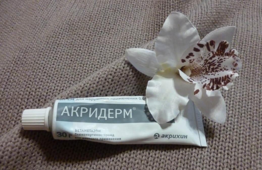 Акридерм: показания к применению и побочные эффекты